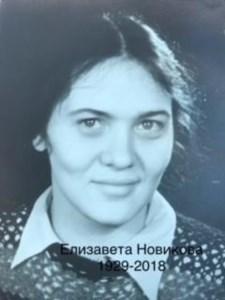 Elizaveta  Novikova